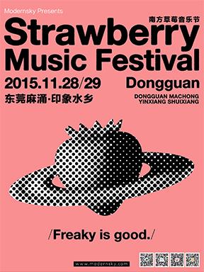 2015南方草莓音乐节-东莞站