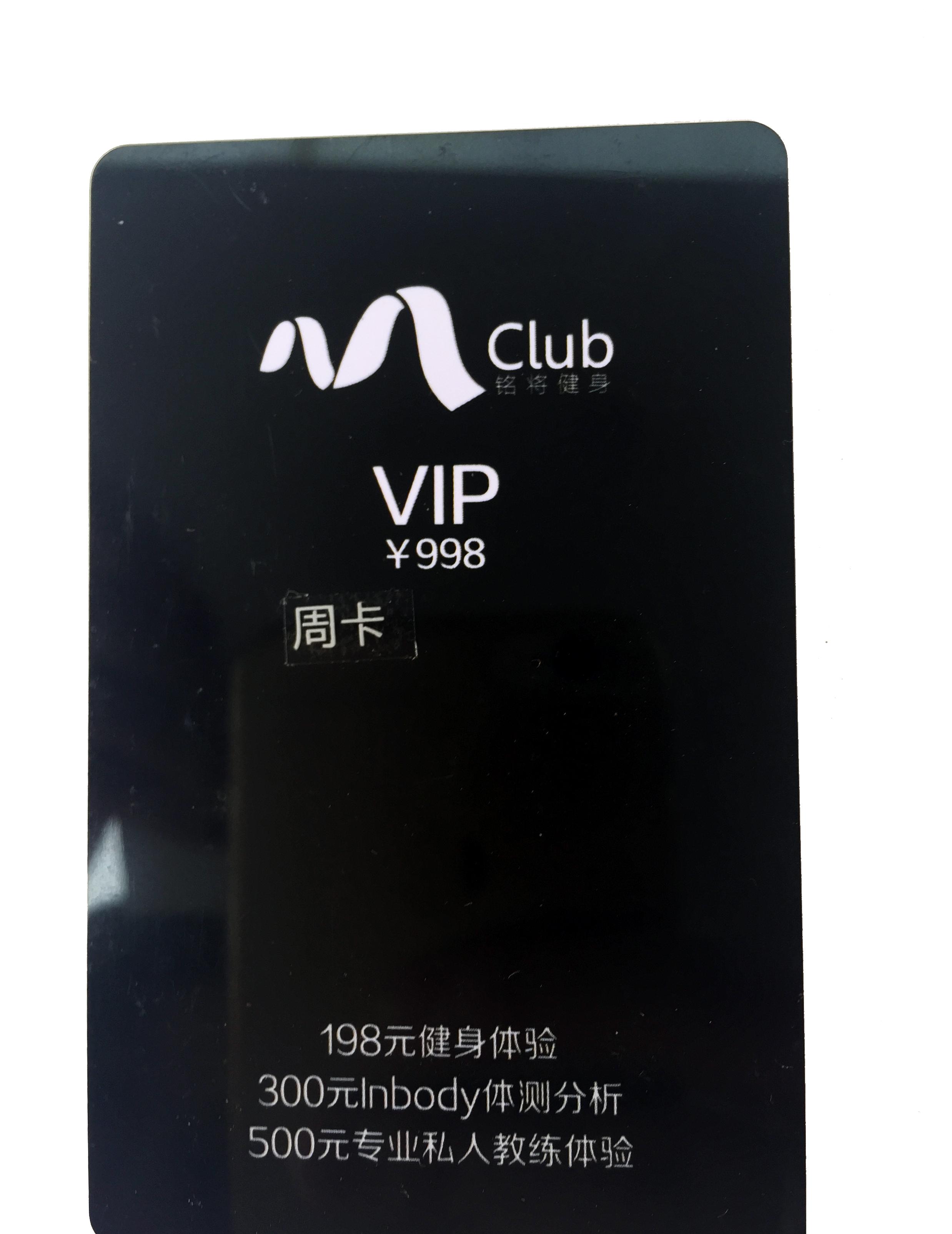 铭将健身CLUB VIP
