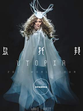 张惠妹《乌托邦世界巡城演唱会》2016香港站