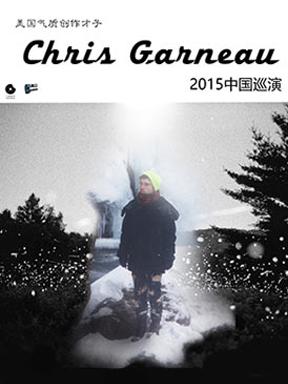 美国气质创作才子 Chris Garneau 2015中国巡演广州站