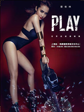 蔡依林2016PLAY世界巡回演唱会-郑州站
