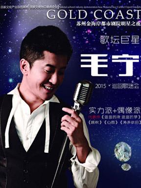 毛宁苏州歌迷见面会