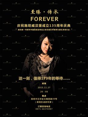 施坦威1号钢琴巡展昆明站——茅为蕙私享音乐会