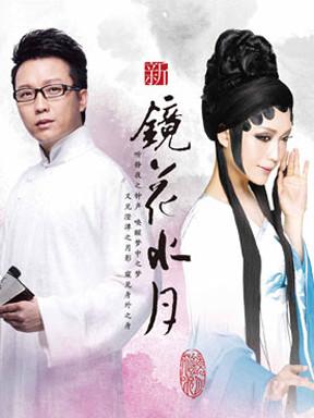 李玉刚《新镜花水月》天津演唱会