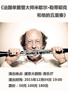 《法国单簧管大师米歇尔·勒蒂耶克和他的五重奏》