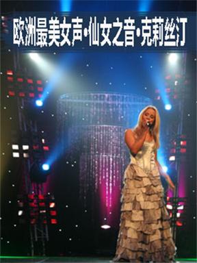 欧洲最美女声·仙女之音·克莉丝汀
