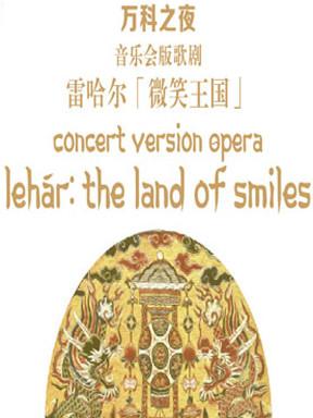音乐会版歌剧—雷哈尔《微笑王国》