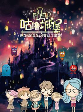 大型互动魔幻亲子儿童剧《咕噜城堡》