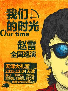 """赵雷""""我们的时光""""演唱会全国巡演天津站"""