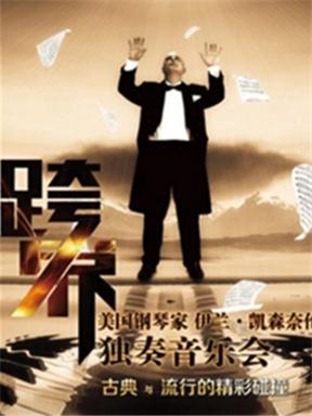 跨界——美国钢琴家伊兰·凯森奈伦博根独奏音乐会