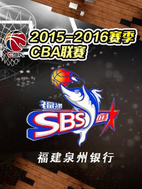 2015-2016赛季CBA联赛福建泉州银行主场VS青岛双星(晋江赛区)