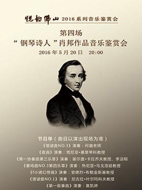 """""""悦韵佛山""""2016系列音乐会:""""钢琴诗人""""肖邦作品音乐鉴赏会"""