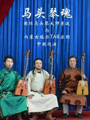 马头琴魂——国际马头琴大师李波与内蒙古塔尔TAR乐团中国巡演