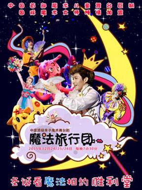 中国首部魔术儿童舞台剧《魔法旅行团》