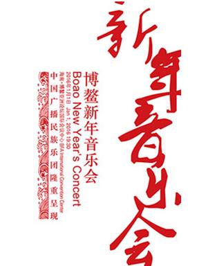 博鳌新年音乐会