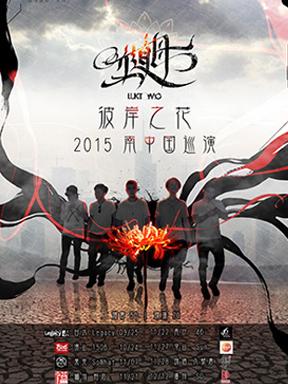 六道母|秋天《彼岸之花》南中国巡演中山站