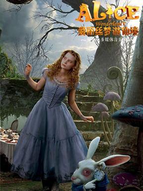 加拿大裸眼3D儿童魔幻音乐剧《爱丽丝梦游仙境》