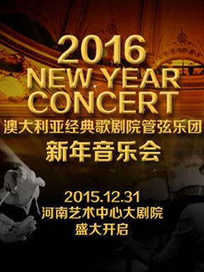 澳大利亚经典歌剧院管弦乐团2016新年音乐会