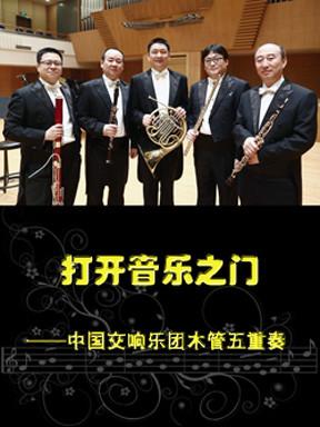 木管五重奏专场音乐会