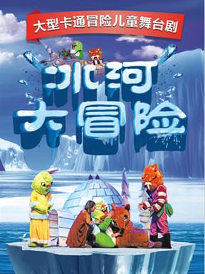 儿童舞台剧《冰河大冒险》