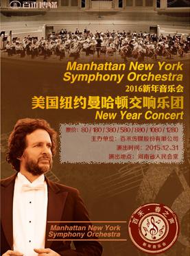 2016新年音乐会美国纽约曼哈顿交响乐团