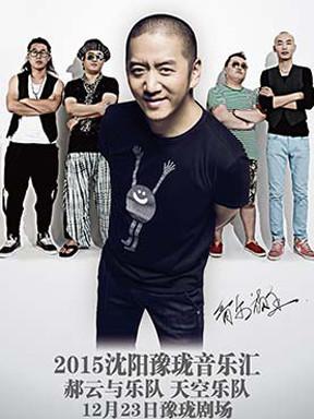2015沈阳豫珑音乐汇郝云与乐队 天空乐队