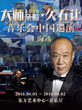 大师亲临•2016久石让交响音乐会中国巡演上海站 特邀嘉宾五岛龙
