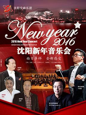 2016沈阳新年音乐会