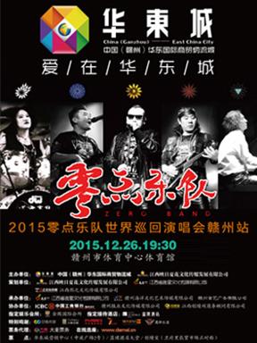 2015年零点乐队世界巡回演唱会-赣州站