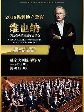 2016保利地产之夜 维也纳学院交响乐团新年音乐会