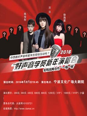 2016好声音学员宁波新年演唱会