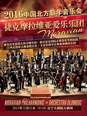 2016中国北方新年音乐会