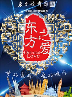 大型环球情景秀《东方之爱》