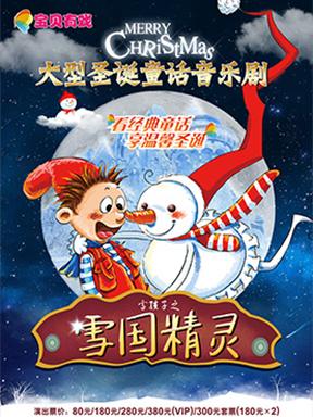 """""""宝贝有戏""""大型圣诞童话音乐剧——《雪孩子之雪国精灵》"""