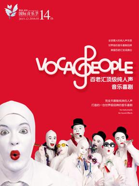 """纯人声喜剧""""VOCA PEOPLE """""""