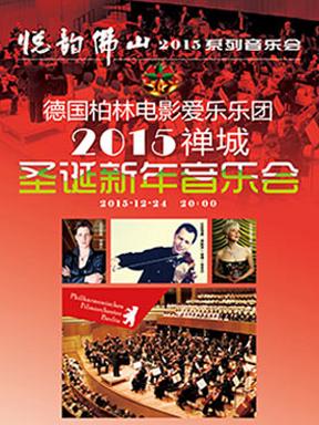 《悦韵佛山—2015禅城圣诞新年音乐会》