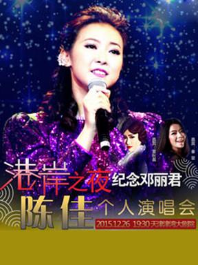 纪念邓丽君—陈佳个人演唱会