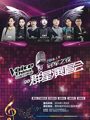 """2016 中国好声音""""冠军之夜""""群星演唱会"""