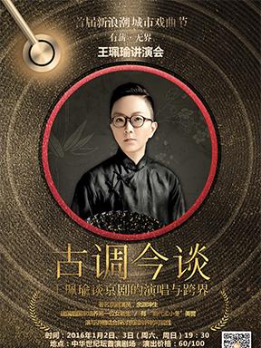 新浪潮城市戏曲节-古调今谈—王珮瑜谈京剧的演唱与跨界 讲演会