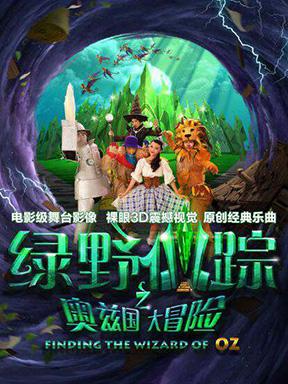 百老汇联盟祼眼3D儿童剧巜绿野仙踪》(玉溪站)