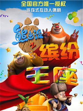 情景游戏式互动人偶剧《熊出没之缤纷王座》