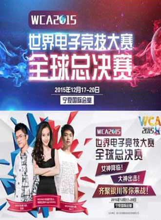 WCA2015世界电子竞技大赛全球总决赛