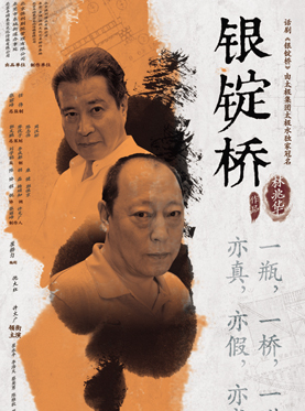 林兆华作品—话剧《银锭桥》