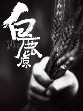 大型陕西方言话剧《白鹿原》
