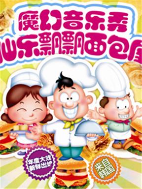 【在线购票7折优惠】魔幻音乐秀——仙乐飘飘面包屋