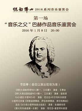 """""""悦韵佛山""""2016系列音乐会:""""音乐之父""""--巴赫作品音乐鉴赏会"""