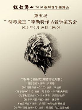 """""""悦韵佛山""""2016系列音乐会:""""钢琴魔王""""李斯特作品音乐鉴赏会"""