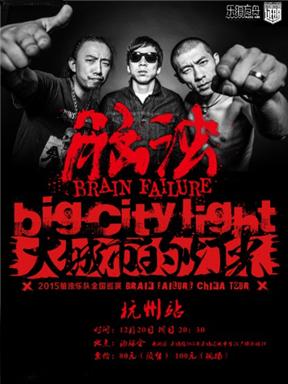 脑浊乐队 2015全国巡演郑州跨年专场