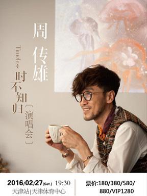周传雄「时不知归」世界巡回演唱会天津站