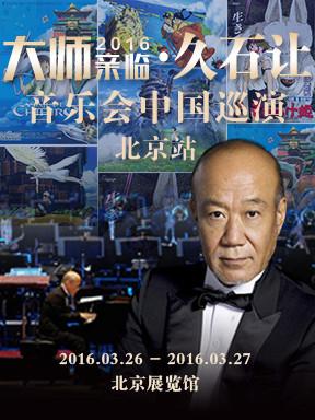 大师亲临·2016久石让交响音乐会中国巡演北京站 特邀嘉宾五岛龙